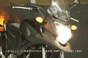 ポッシュフェイス(POSH Faith) NC700S/NC700X用 ライトウエイトLEDウインカーキット 055451(メッキボディ/オレンジレンズ)、055452(メッキボディ/クリアーレンズ)、055451-06(ブラックボディ/オレンジレンズ)、055452-06(ブラックボディ/クリアーレンズ)