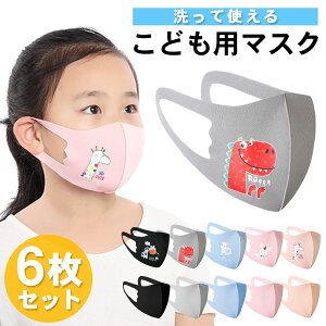 マスク こども用 子供用 洗える 6枚セット 3Dマスク 立体マスク 立体型 洗えるマスク こどもマスク 花粉 ウイルス PM2.5 細菌 予防 水洗い フェイスマスク かわいい かっこいい プリント イラスト カラーマスク 無地 シンプル テラコッタ