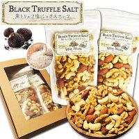 黒トリュフ塩ミックスナッツ2袋ギフトセット