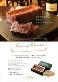 東京・神楽坂 テリーヌ ドゥ ショコラガトーショコラ | お菓子 | プレゼント | 手土産 | チョコレートケーキ | ヴァローナ | 送料無料 | お取り寄せ | ホワイトデー | 記念日 | 母の日 | バースデーケーキ | 誕生日ケーキ | お返し