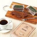 テリーヌ ドゥ ショコラお試しセット チーズ2個×ショコラ1個