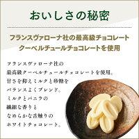 フランスヴァローナ社の最高級チョコレートを使用