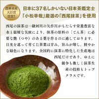 日本に37名しかいない日本茶鑑定士厳選の西尾抹茶を使用