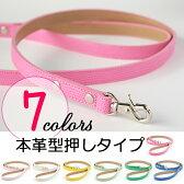 犬リード 犬のリード 本革製犬用リード 中型犬用 小型犬用 ファーストレーベルNo.2 鮮やか7色カラー