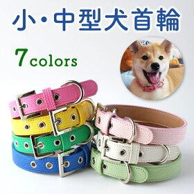 お試し首輪第2弾★本格レザーの中型犬・小型犬用犬首輪