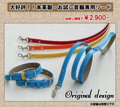 オリジナルデザインの本革製犬用リード。お揃いの犬用首輪もあります。中・小型犬用リード・皮...