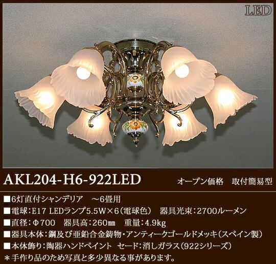 AKL204-H6-922LED!アカネライティング スペイン製SeriesA 陶器 922ガラス6灯 直付シャンデリア  [LED電球色][〜6畳]:照明器具の専門店 てるくにでんき