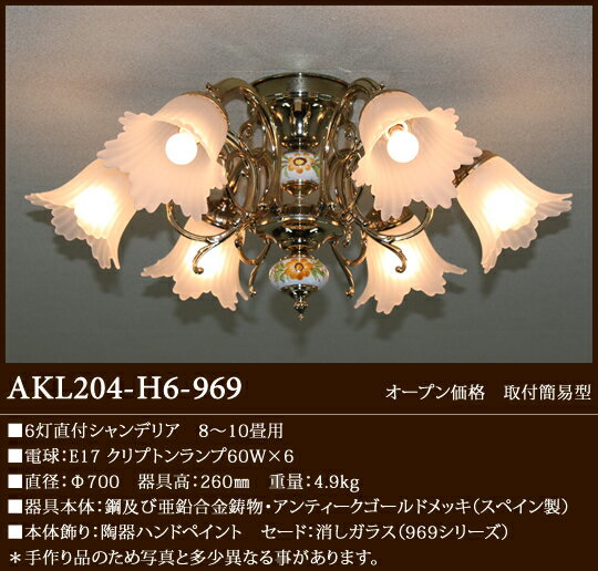 AKL204-H6-969!アカネライティング スペイン製SeriesA 陶器 969ガラス6灯 直付シャンデリア  [白熱灯][8〜10畳]:照明器具の専門店 てるくにでんき