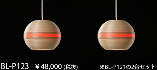 BL-P123!ブナコ Cherry ナチュラル コード吊ペンダント [白熱灯][2台セット]:照明器具の専門店 てるくにでんき