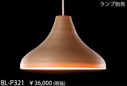 BL-P321!ブナコ Pendant ナチュラル コード吊ペンダント [E26][ランプ別売]:照明器具の専門店 てるくにでんき
