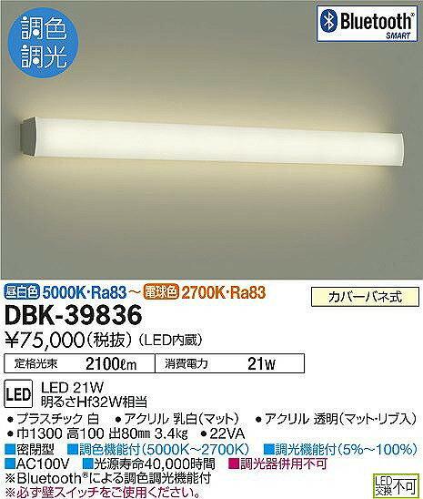 DBK-39836!DAIKO Bluetooth通信対応 調光・調色対応 ブラケットライト [LED]:照明器具の専門店 てるくにでんき