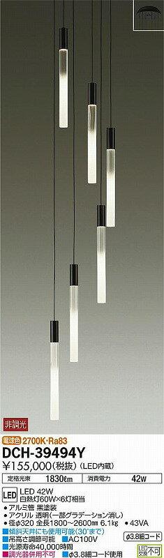 DCH-39494Y!DAIKO 吹抜対応 コード吊シャンデリア [LED電球色]:照明器具の専門店 てるくにでんき