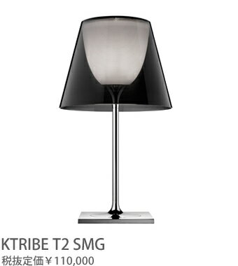 KTRIBET2SMG!FLOS K TRIBE/T2/SMG Kトライブ テーブルスタンド [白熱灯][スモークグレー]:照明器具の専門店 てるくにでんき