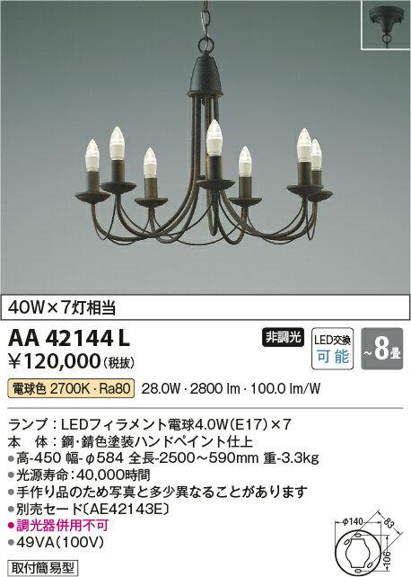 AA42144L!コイズミ照明 Candlux キャンドルクス チェーン吊シャンデリア [LED電球色][〜8畳]:照明器具の専門店 てるくにでんき