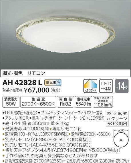 AH42828L!コイズミ照明 AMONTE アモンテ 調光・調色タイプ シーリングライト [LED][〜14畳]:照明器具の専門店 てるくにでんき