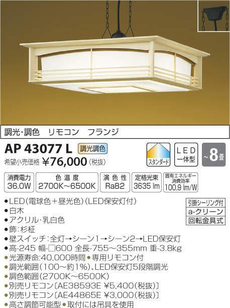 AP43077L!コイズミ照明 調光・調色タイプ 和風チェーン吊ペンダント [LED][〜8畳]:照明器具の専門店 てるくにでんき
