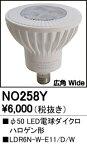 NO258Y オーデリック Φ50LED電球ダイクロハロゲン形 調光可能型 LDR6N-W-E11/D/W [ホワイト][広角][昼白色5000K] あす楽対応