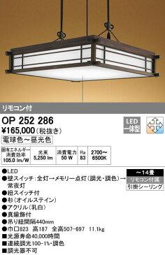 OP252286 オーデリック 調光・調色タイプ 和風シーリングライト [LED][〜14畳]
