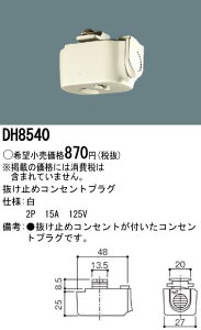DH8540 パナソニックDH8540 30%OFF!パナソニック 100V配線ダクトシステム 抜け止めコンセント...