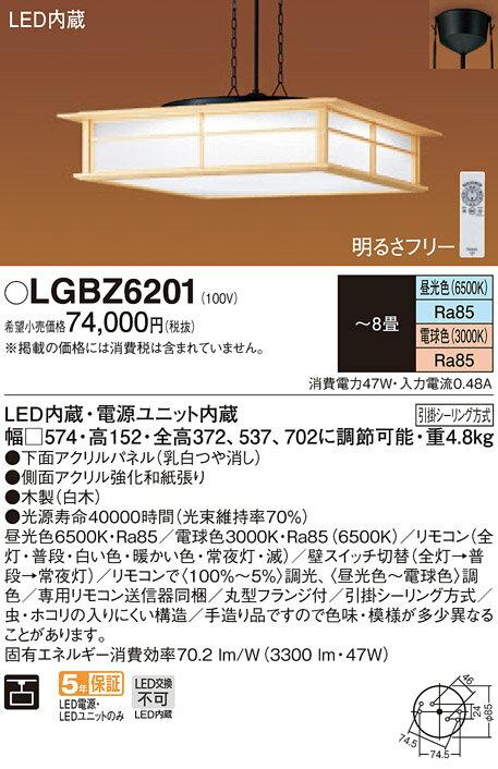 LGBZ6201!パナソニック 調光・調色タイプ 和風 チェーン吊ペンダント [LED昼光色〜電球色][〜8畳]:照明器具の専門店 てるくにでんき