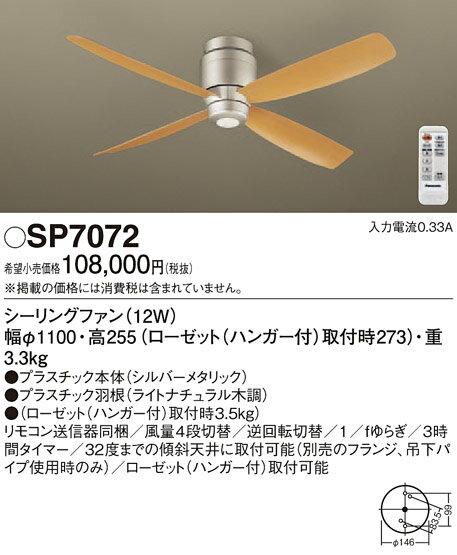 SP7072!パナソニック DCモータータイプ φ110cm シーリングファン本体 [シルバーメタリック]:照明器具の専門店 てるくにでんき