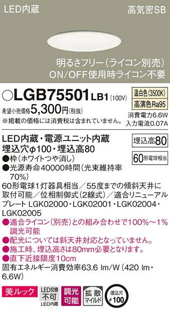 パナソニック『天井埋込型LED(温白色)ダウンライト美ルック(LGB75501LB1)』