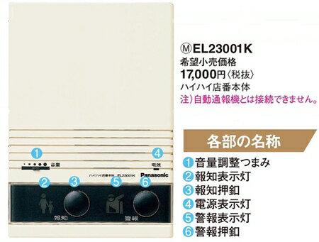 EL23001K パナソニック ハイハイ店番 本体