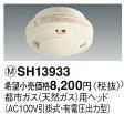 SH13933 パナソニック 住宅用火災警報器 ガス漏れ警報器 ガス当番 都市ガス(天然ガス)用ヘッド