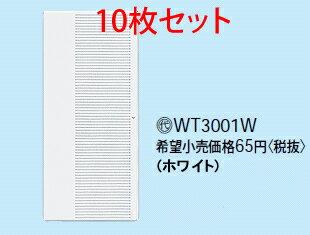 WT3001W10 パナソニック コスモシリーズワイド21配線器具 シングルハンドル (表示なし)(ネームなし)(ホワイト)10個セット