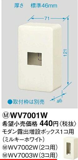 WV7003W パナソニック フルカラー配線器具 露出増設ボックス3コ用 (ミルキーホワイト)