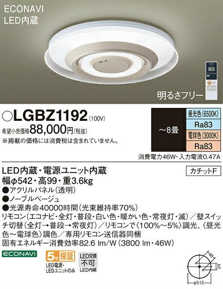 LGBZ1192!パナソニック ECONAVI エコナビ 上下配光タイプ シーリングライト [LED][〜8畳]:照明器具の専門店 てるくにでんき