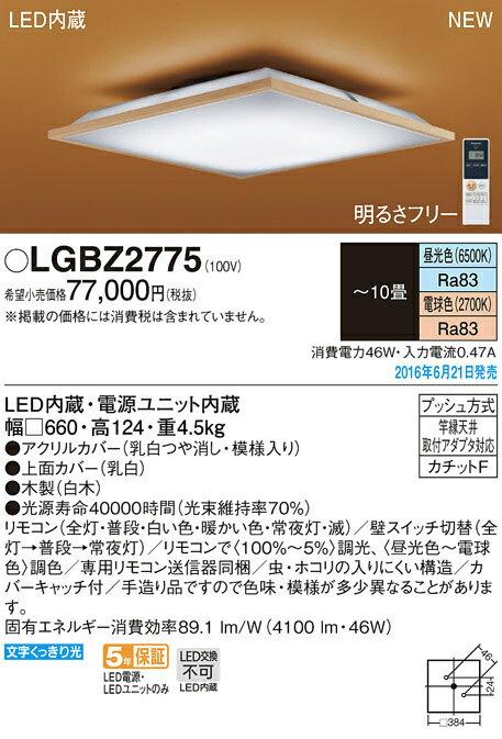 LGBZ2775!パナソニック PANELIA パネリア 調光・調色タイプ 明るさフリー 和風シーリングライト [LED][〜10畳][リモコン付]:照明器具の専門店 てるくにでんき