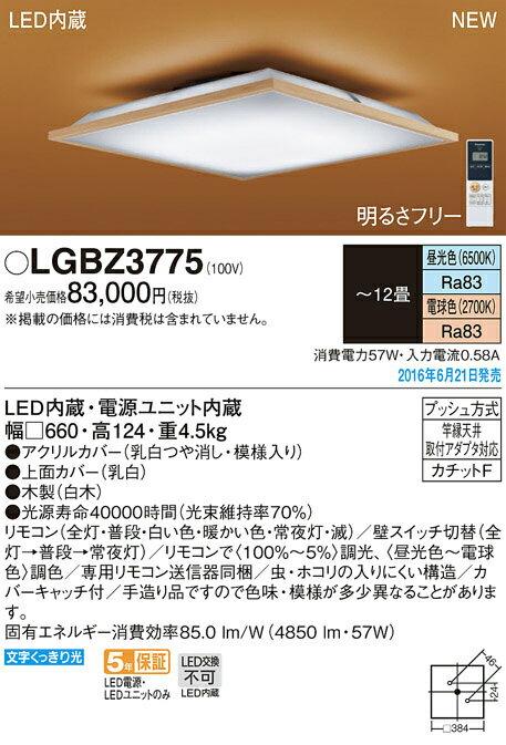 LGBZ3775!パナソニック PANELIA パネリア 調光・調色タイプ 明るさフリー 和風シーリングライト [LED][〜12畳][リモコン付]:照明器具の専門店 てるくにでんき