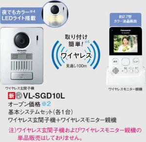 VL-SGD10L【あす楽対応】送料無料!パナソニック 【在庫品】ワイヤレステレビドアホン