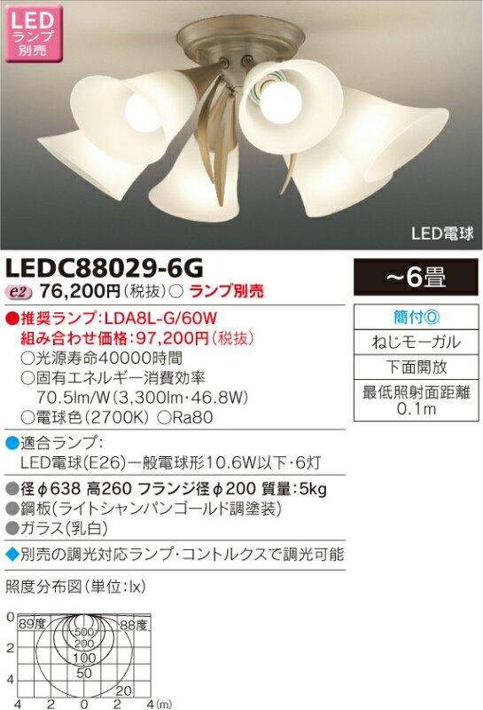LEDC88029-6G!東芝ライテック シャンデリア [LED][ランプ別売]:照明器具の専門店 てるくにでんき