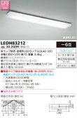 LEDH83212 送料無料!東芝ライテック E-CORE イーコア キッチンシーリングライト [LED][ 6畳]