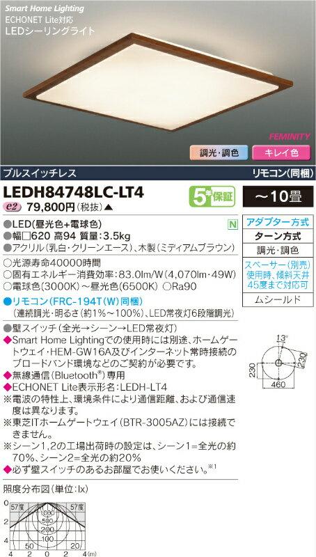 LEDH84748LC-LT4!東芝ライテック HEMS対応 FEMINITY キレイ色kireiro シーリングライト [LED][〜10畳]:照明器具の専門店 てるくにでんき