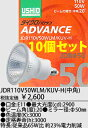 JDR110V50WLMKUVH-10SET USHIO ダイクロハロゲンランプ ADVANCE(アドバンス)  110V用 Φ50mm 50W (中角)10個セット JDR110V50WLM/KUV-H-10SET 2