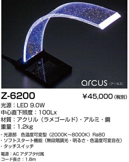 Z-6200!山田照明 Z-Light(ゼットライト) arcus アーカス 調光・調色タイプタスクライト [LED]:照明器具の専門店 てるくにでんき