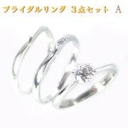 1702-08018UDS◆エンゲージリング(婚約指輪)とマリッジリング(結婚指輪)の3点セットPt900プラチナダイヤリングH&Cダイヤモンド0.267ct