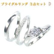 1610-02005ZDS◆エンゲージリング(婚約指輪)とマリッジリング(結婚指輪)の3点セットPt900プラチナダイヤリングダイヤモンド0.306ct