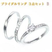 1403-01012IDK◆エンゲージリング(婚約指輪)とマリッジリング(結婚指輪)の3点セットPt900プラチナダイヤリングH&Cダイヤモンド0.200ct