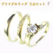 1610-02004ZDS◆エンゲージリング(婚約指輪)とマリッジリング(結婚指輪)の3点セットK18イエローゴールドダイヤリングダイヤモンド0.317ct