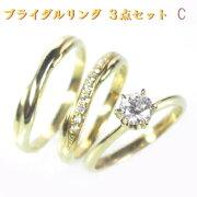 1610-01001KDZ◆エンゲージリング(婚約指輪)とマリッジリング(結婚指輪)の3点セットK18イエローゴールドダイヤリングダイヤモンド0.272ct