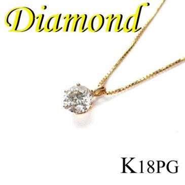1-1403-09130 MDU ◆ K18 ピンクゴールド プチ ペンダント&ネックレス ダイヤモンド 0.747ct