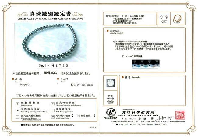 1-1602-01025 MDA  ◆ 黒蝶ネックレス  南洋 真珠 9.0mm-12.0mm
