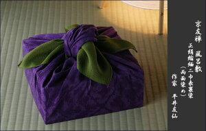 京友禅風呂敷表裏染(紫・グリーン)