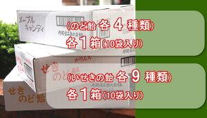 手作りの飴「地釜本造り」(いせきの飴各9種類)各1箱(10袋入り)=¥2.080【楽ギフメッセ】
