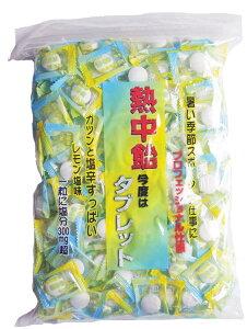 熱中飴タブレット 塩飴タブレット 『熱中飴タブレット (レモン塩味) 620g』 業務用大袋 ■井関食品