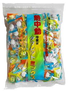 熱中飴タブレット 塩飴タブレット 『熱中飴タブレット (ミックス) 620g』 業務用大袋 ■井関食品